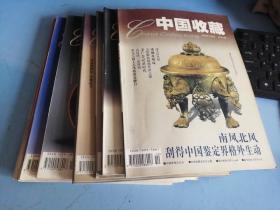 中国收藏2002年第4、7、9、10、12月号+2003年第1、3、4、6、10月号【10本合售】