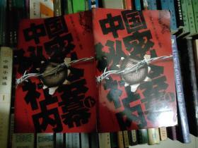 中国秘密社会内幕