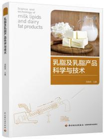 乳脂及乳脂产品科学与技术