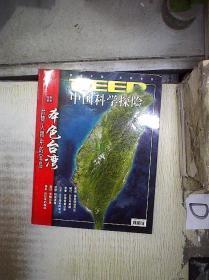 中國科學探險   2008 8 。