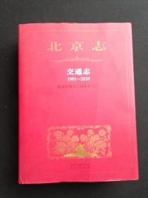 北京志.交通志:1991-2010
