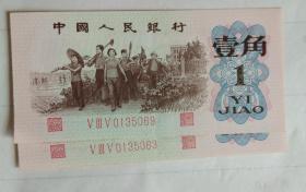 第三套人民幣一角、1角紅三平兩張合售(1)
