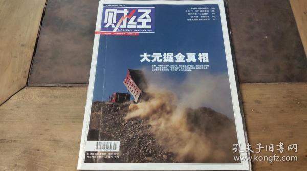 財經2011.12
