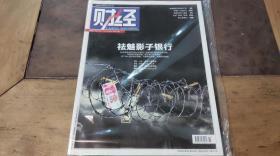 財經2011.27
