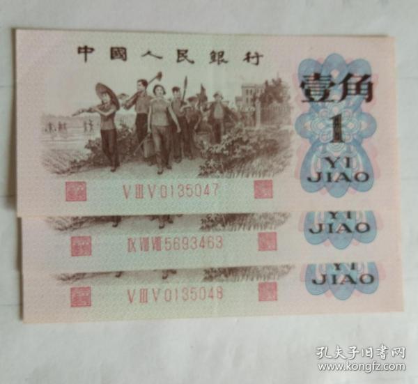 第三套人民幣一角、1角紅三平三張合售