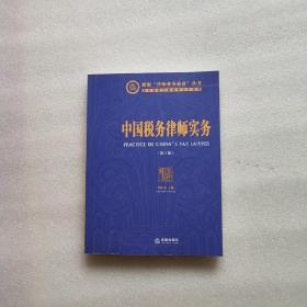 中国税务律师实务(第3版)