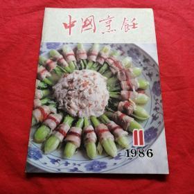 中国烹饪  1986  11