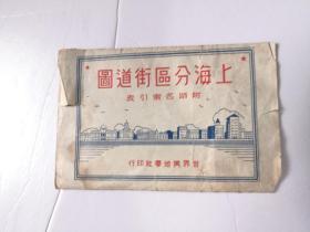 1951年世界輿地學社版【上海分區街道圖:附路名索引表】規格:長75×寬53.5CM(大塑夾)
