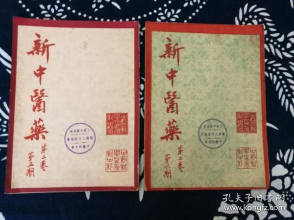 新中醫藥 第二卷 第五期 第六期 二期合售   新中醫藥雜志社 (E1-M)
