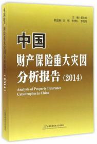 中國財產保險重大災因分析報告(2014)