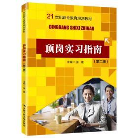 顶岗实习指南(第2版)张建21世纪职业教育规划教材