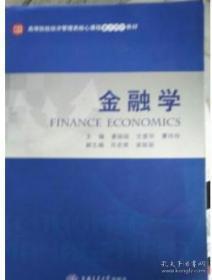 特价图书金融学 9787313144010