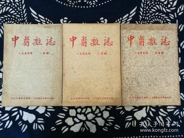 中醫雜志 一九五五年 一月號 二月號 三月號 三期合售 北京中醫學會編輯 人民衛生出版社 (E1-M)