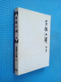 笑傲江湖4 金庸作品集31