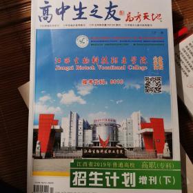 高考天地2019版(江西高考填报志愿必用)