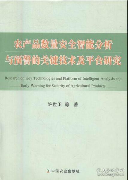 農產品數量安全智能分析與預警的關鍵技術及平臺研究