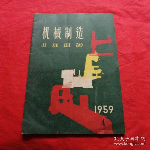 機械制造 1959  4