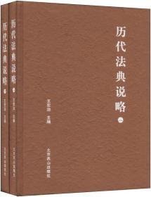 历代法典说略(套装上下册)