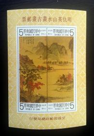 384 特专166明仇英山水画古画邮票小全张 内芯左移位变异 回流原胶全品