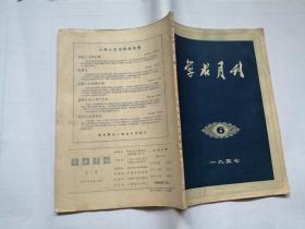 学术月刊 1957年第六期