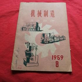 機械制造  1959  8