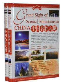 中国名胜大观(彩图版)大16开2卷   9H20c