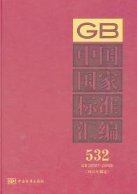 中国国家标准汇编. 532. GB 28387~28406 : 2012年制定