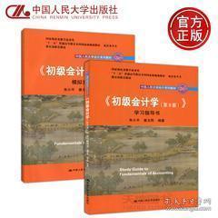 初级会计学 第九版 第9版 学习指导书+模拟实训