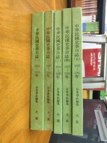 中华民国史事日志  全五册