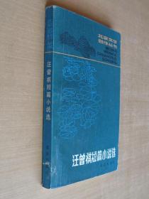 汪曾祺短篇小說選