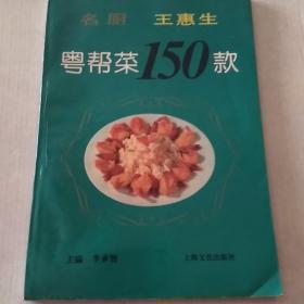 名厨王惠生粤帮菜150款
