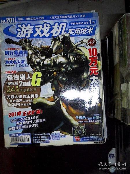 游戲機實用技術 2008 9