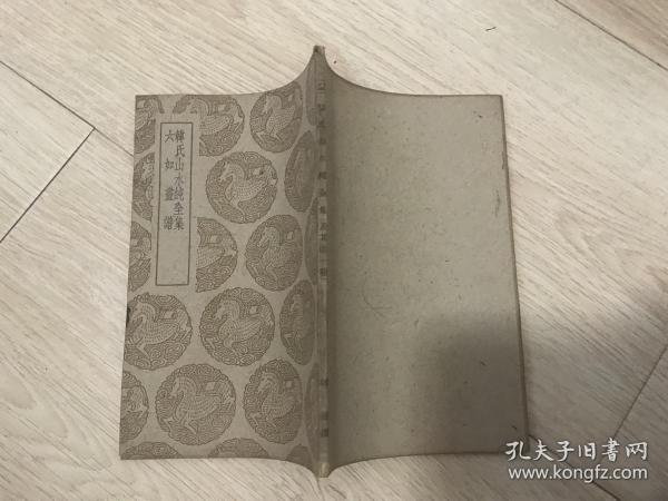 叢書集成初編(補印本):《韓氏山水純全集 六如畫譜》.