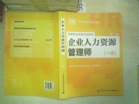 国家职业资格培训教程:企业人力资源管理师(一级 第三版)