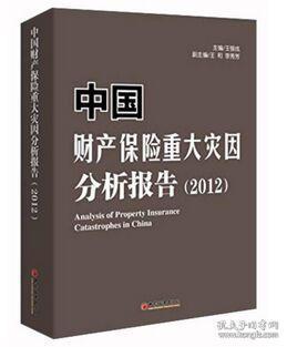 中國財產保險重大災因分析報告2012