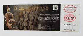 秦始皇帝陵博物院(已使用仅供收藏)