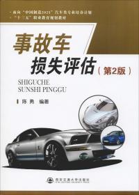 事故车损失评估(第2版) 陈勇 著 新华文轩网络书店 正版图书
