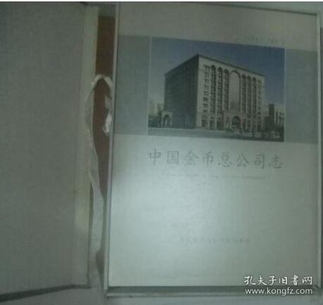 中國金幣總公司志(1987-2007) 有套函