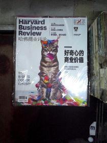 哈佛商業評論 2018 9.