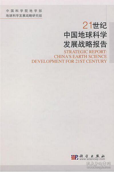 21世紀中國地球科學發展戰略報告
