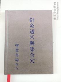 针灸透穴与集合穴(精装繁体老版旧书)