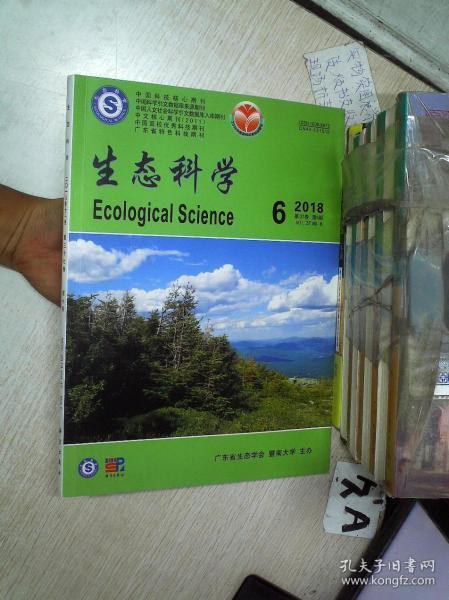 生態科學 2018 6