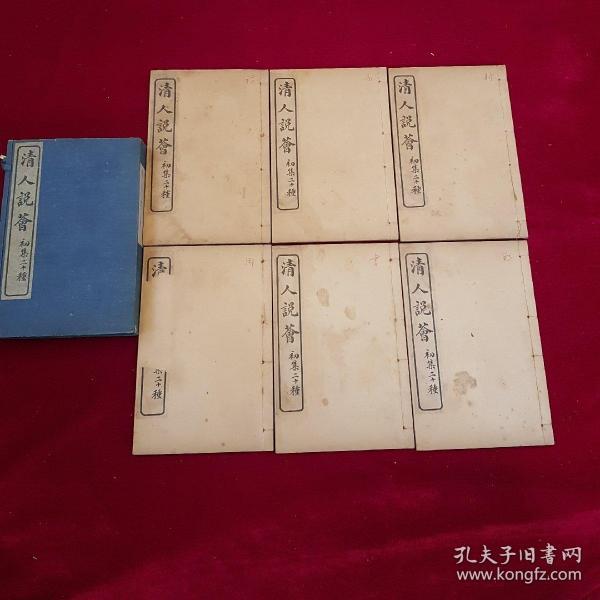 1917年 扫叶山房印行 《清人说荟》一函6册全 带原书函 近完品