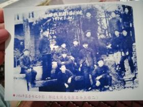 1954年錢區委書記合影《合影照片》