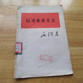 毛泽东《反对本本主义》1964年