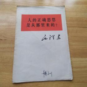 毛泽东《人的正确思想是从那里来的?》1965年