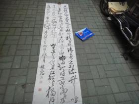 中国书法家协会会员 高邮市书协副主席、《书法导报》《国家友好画院》特聘书法家 赵万和书法 带信封及照片1枚