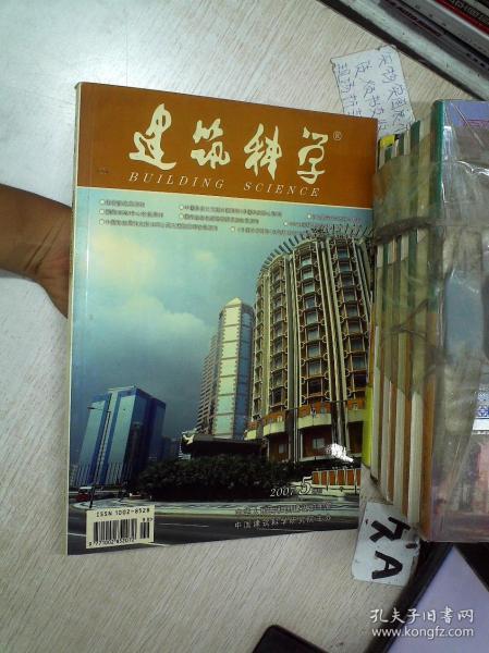 建筑科學 2007 5 增刊
