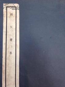 《劍父畫集》 1936年民國線裝珂羅版 大八開 品相完好 商務印書館出版