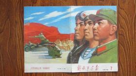 解放軍畫報1975年7期